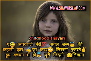 This shayari on childhood post is start to end fully unique you can check out you will see these shayari on friendship post is more unique then everything