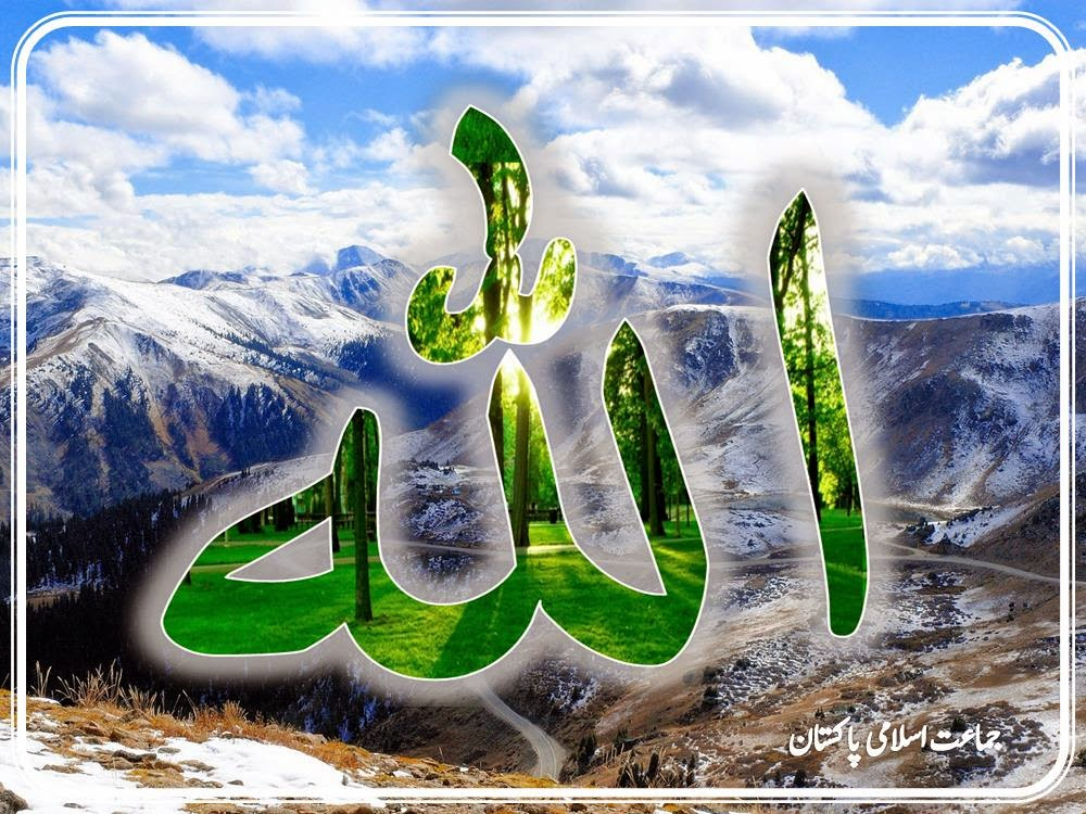 S Name Wallpaper Hd Download: Allah Name HD Wallpapers