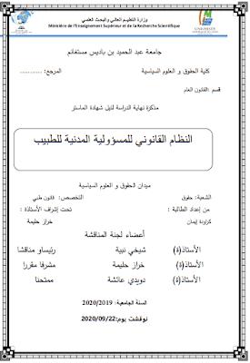 مذكرة ماستر: النظام القانوني للمسؤولية المدنية للطبيب PDF