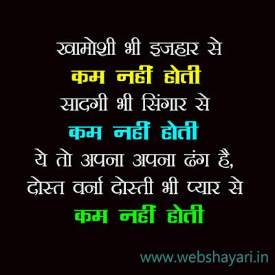 love dosti pyar shayari  status wallpap[ers for whatsapp