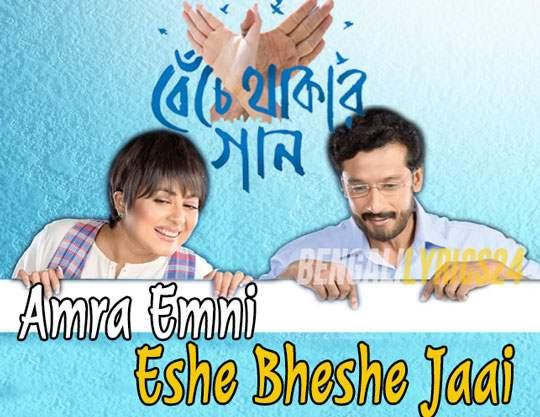 Amra Emni Eshe Bheshe - Benche Thakar Gaan
