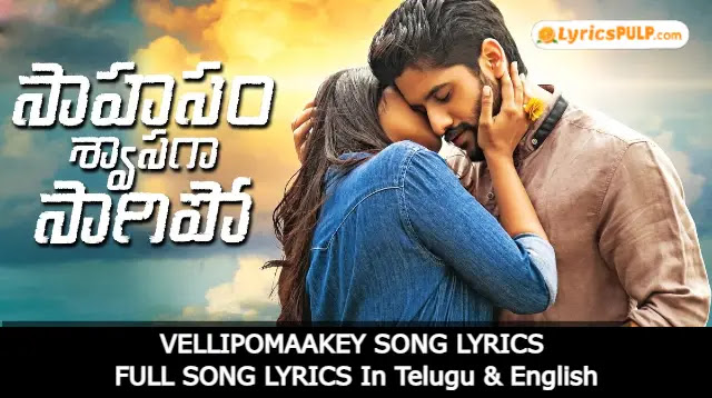 VELLIPOMAAKEY LYRICS In Telugu & English - SAAHASAM SWAASAGA SAAGIPO Lyrics