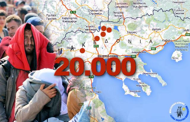 20.000 ΜΟΥΣΟΥΛΜΑΝΟΥΣ ΠΡΟΣΦΥΓΕΣ ΦΕΡΝΕΙ Ο ΚΑΜΜΕΝΟΣ ΣΤΗ ΜΑΚΕΔΟΝΙΑ! Για 50.000 είχε δεσμευτεί ο Τσίπρας!