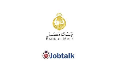 وظائف بنك مصر | وظيفة مسئول خدمات مصرفية للخريجين الجدد