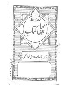 اردو زبان کی پہلی کتاب pdf download