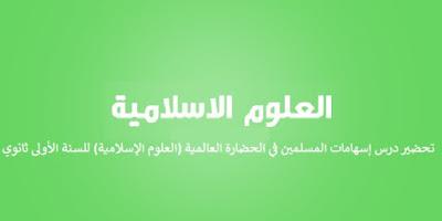 تحضير درس إسهامات المسلمين في الحضارة العالمية (العلوم الإسلامية) للسنة الأولى ثانوي