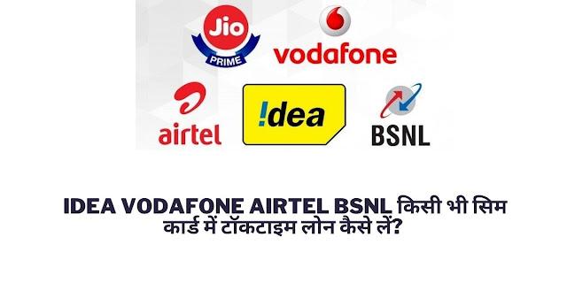 Idea Vodafone Airtel BSNL किसी भी सिम कार्ड में टॉकटाइम लोन कैसे लें?