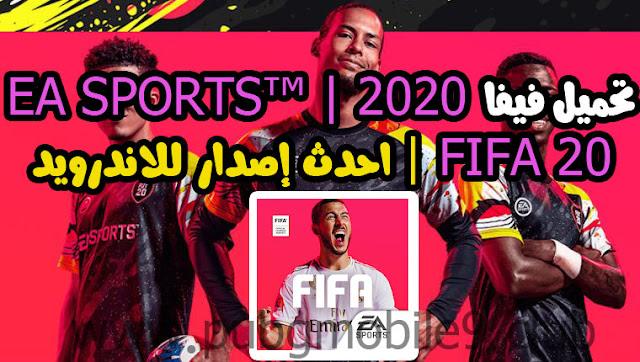لعبة 2020 | EA SPORTS™ FIFA 20 للاندرويد والايفون