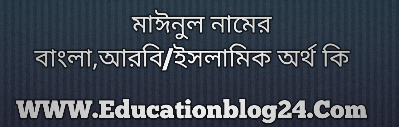 Mainul name meaning in Bengali, মাঈনুল নামের অর্থ কি, মাঈনুল নামের বাংলা অর্থ কি, মাঈনুল নামের ইসলামিক অর্থ কি, মাঈনুল কি ইসলামিক /আরবি নাম