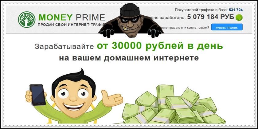 [Лохотрон] Платформа MONEY PRIME – Отзывы. Купля-продажа интернет-трафика