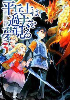 อ่านการ์ตูน hiraheishi-wa-kako-o-yumemiru
