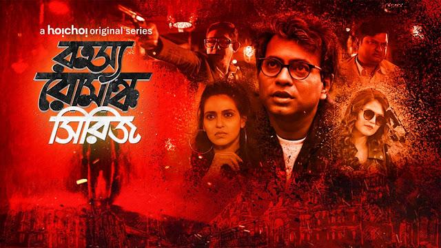 aapnamovies: [18+] Charitraheen S 02 (2019) Bengali Web