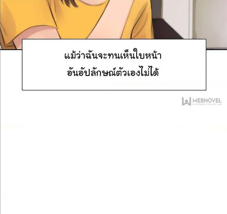 The Fake Beauty - หน้า 25