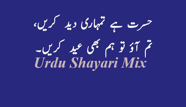 Romantic | Love poetry | Urdu poetry