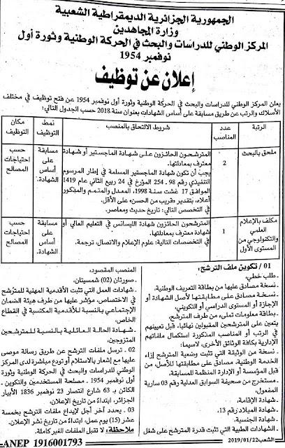 إعلان عن توظيف في وزارة المجاهدين --جانفي 2019