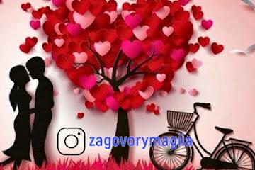 Любовный гороскоп на неделю с 10 по 16 мая 2021 года