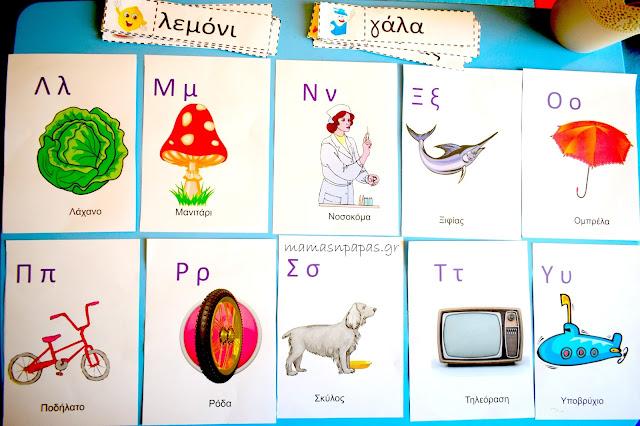 κάρτες της αλφαβήτα με ζωάκια