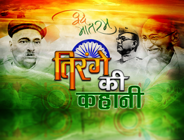 Republic Day Whatsapp Hindi wallpapers