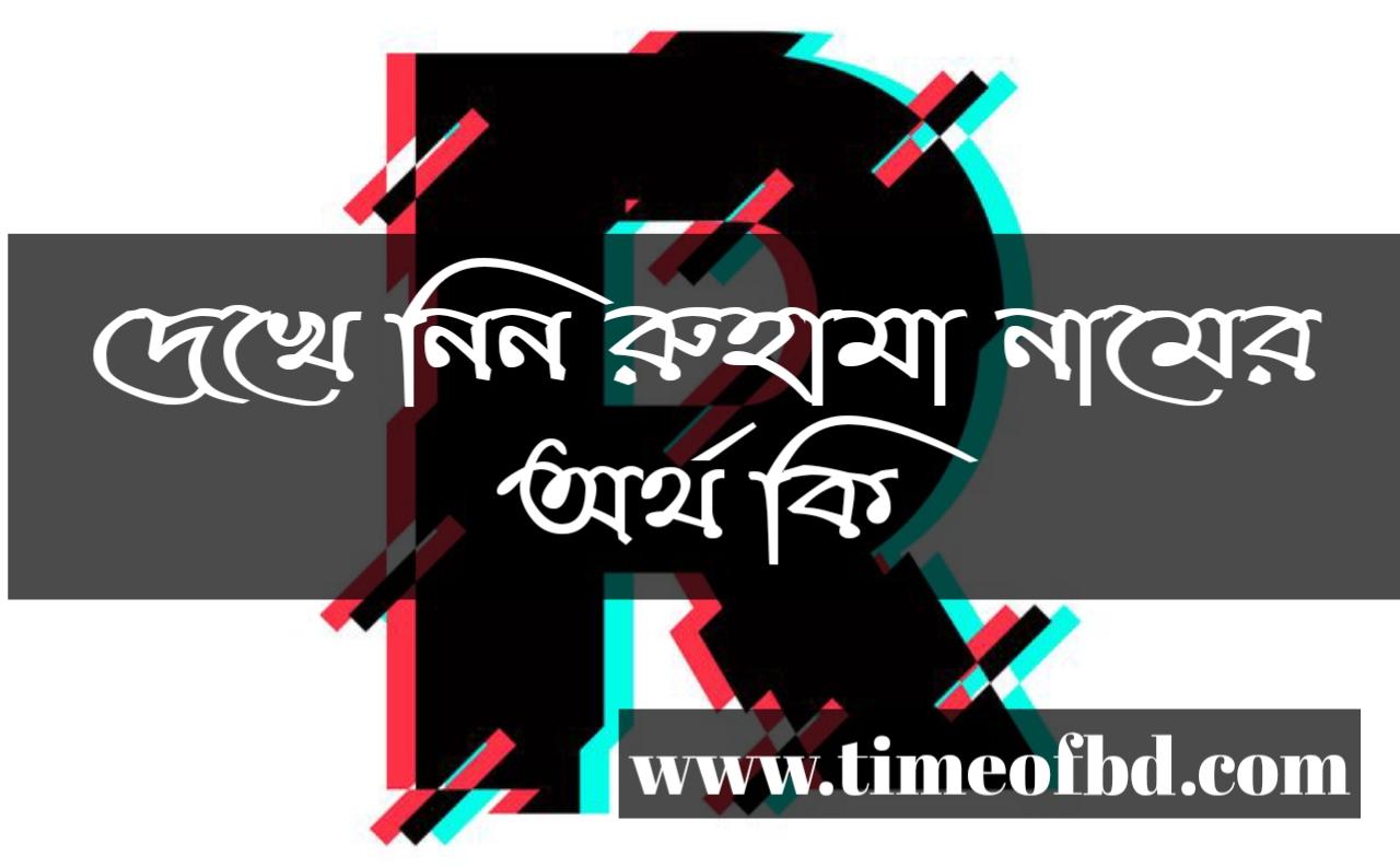 Ruhama name meaning in Bengali, রুহামা নামের অর্থ কি, রুহামা নামের বাংলা অর্থ কি, রুহামা নামের ইসলামিক অর্থ কি,