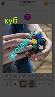 куб в руках мальчика ответ на 20 уровень 400 плюс слов 2