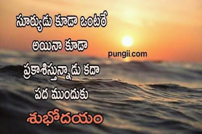 Telugu Good Morning Images Free Download