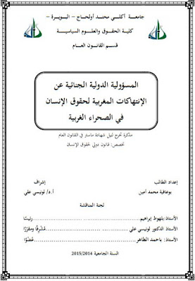 مذكرة ماستر: المسؤولية الدولية الجنائية عن الإنتهاكات المغربية لحقوق الإنسان في الصحراء الغربية PDF