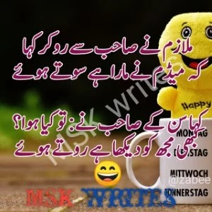 Urdu Funny Poetry