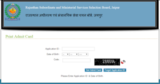 Rajasthan Patwari Admit Card 2016-18 Rajasthan Patwari DV Admit Card 2018