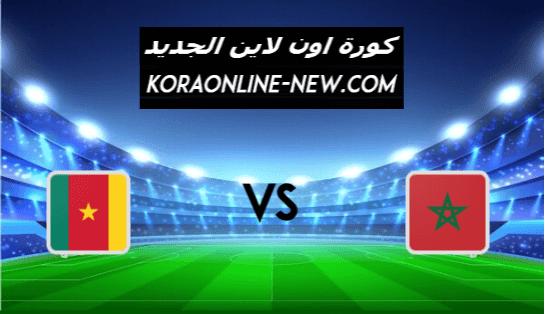 مشاهدة مباراة المغرب والكاميرون بث مباشر اون لاين اليوم 3-2-2021 نصف نهائي كأس أمم أفريقيا للمحليين