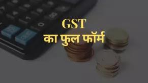 gst full form in hindi,gst ka full form kya hota hai,gst का पूरा नाम क्या है,gst क्या है,जीएसटी का हिंदी पूरा नाम क्या है