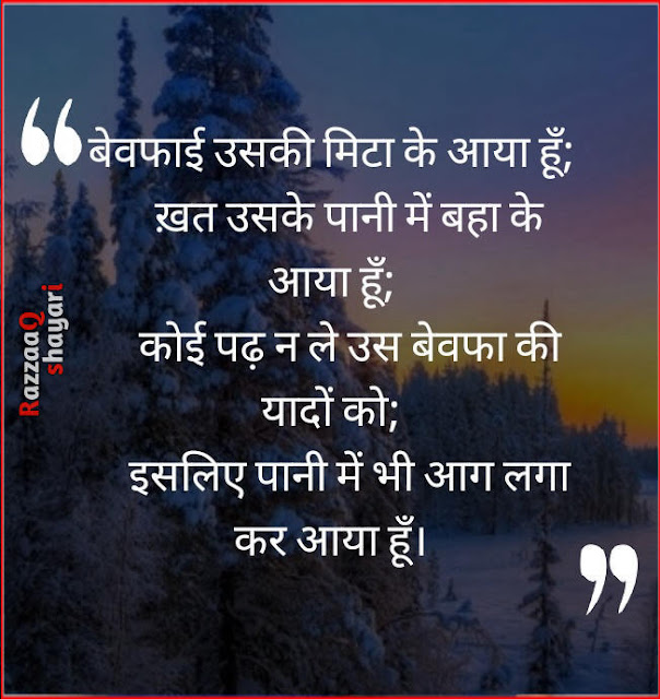 Bewafa Shayari in Hindi with image
