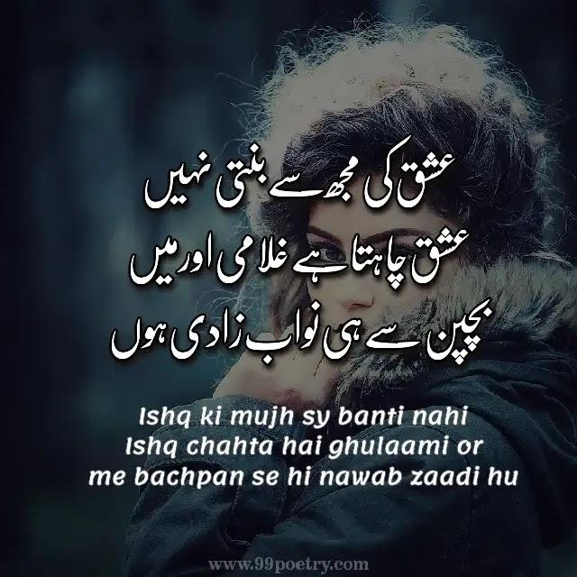 Ishq ki mujh sy banti nahi - attitude status in urdu