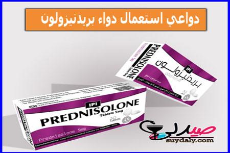 دواعي استعمال دواء prednisolone 5mg استخدامات