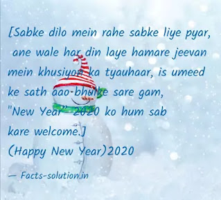 happy new year wishes quotes hindi