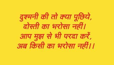 Dushmani ki to kya puchiye... dosti ka bharosa nahi - Nadeem Shad