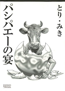 [Manga] パシパエーの宴 [Pashipae no Utage], manga, download, free