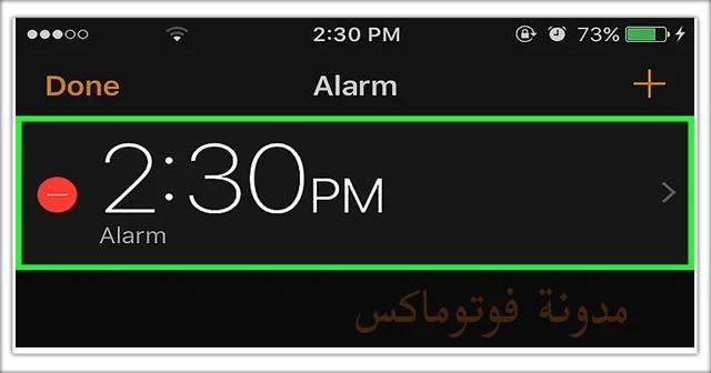 كيفية تغيير صوت المنبه في هاتف الايفون