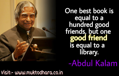 Quotes of APJ Abdul Kalam