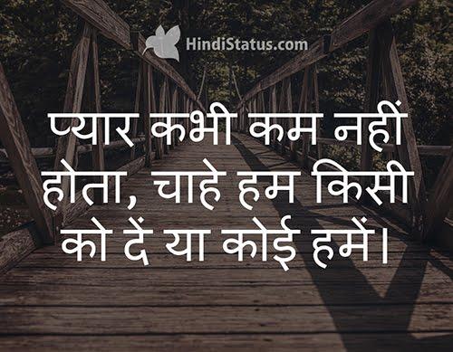 Love Never Decreases - HindiStatus
