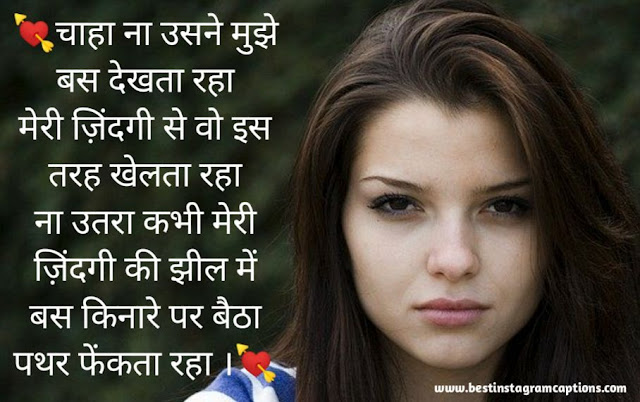 sad shayari for bf