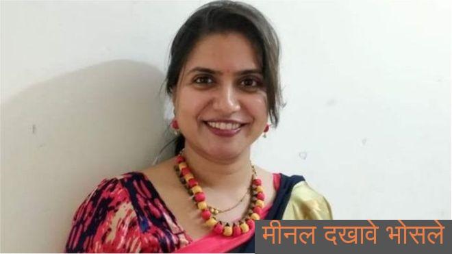 कोरोना वायरस के ख़िलाफ़ भारत को अहम हथियार देने वाली महिला मीनल दखावे भोसले