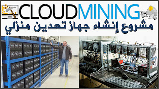 Crypto Cloud Mining