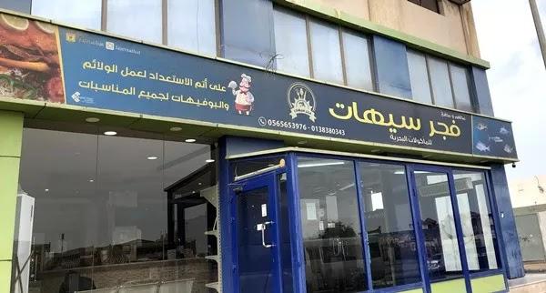 مطعم فجر سيهات | الاسعار والمنيو ورقم الهاتف والعنوان