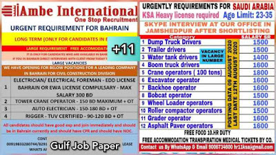 Gulf Overseas Jobs~9 August