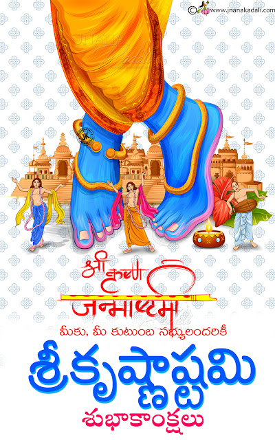 happy krishnaastami greetings, krishna janmastami images pictures, vector krishnaastami greetings