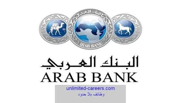 أفضل وظائف بنوك مصر 2021   فرصة توظيف جديدة فى البنك العربي