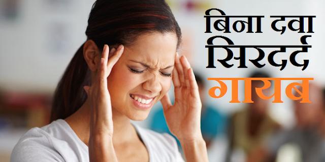 बिना दवा के सिरदर्द को कैसे ठीक कर सकते हैं   How to cure a headache without medication