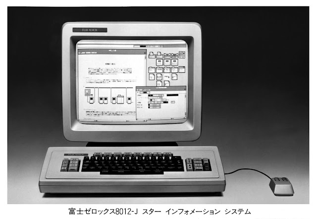 Japanese market Fuji Xerox 8012-J