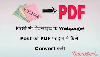 Kisi Bhi Webpage Ya Post Ko Pdf File Me Convert Kare