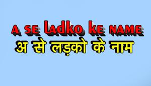 अ से लड़कों के नाम | A se Ladko Ke Name | बच्चों के नाम